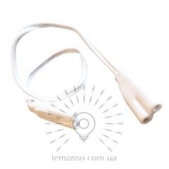 Соединительный шнур к светильникам Lemanso 2001 и для LED светильников