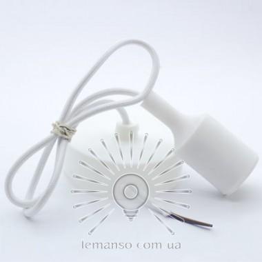 Подвес силиконовый Lemanso 100*25мм2 + E27 белый 1м / LMA073 для LED л описание, отзывы, характеристики