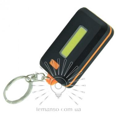 Фонарик - брелок для ключей LEMANSO COB / LMF51 пластик чёрный описание, отзывы, характеристики