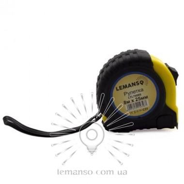 Рулетка LEMANSO 8м x 25мм LTL70005 жёлто-чёрная описание, отзывы, характеристики