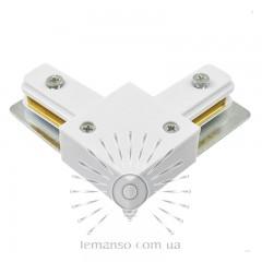 Соединение L 2WAYS Lemanso для трековых систем белое / LM513