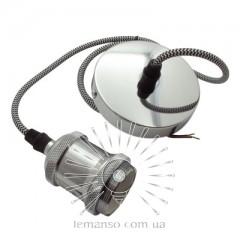 Подвес металлический Lemanso 100*20мм + E27 серебро 1.5м / LMA3221 для LED ламп