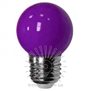 Лампа Lemanso св-ая G45 E27 1,2W фиолетовый шар / LM705 описание, отзывы, характеристики