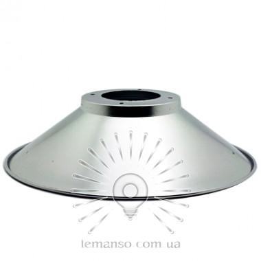 Рефлектор для подвесного светильника CAB70-200 Lemanso описание, отзывы, характеристики