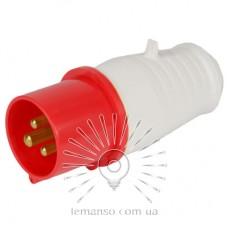 Вилка переносная LM2034 (ВП) Lemanso 16А/5п (3п+е+н) 380-415V IP44 красная / упак=1шт