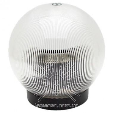 Шар диаметр 150 прозрачный призматический Lemanso PL2113 макс. 25W  + база с E27 описание, отзывы, характеристики