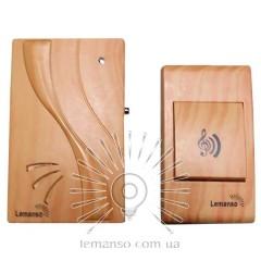 Звонок Lemanso 12V ольха LDB25