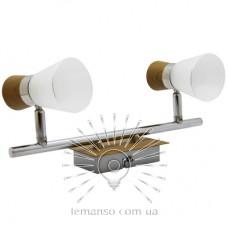 Спот Lemanso ST198-2 двійний G9 / 40W вільха