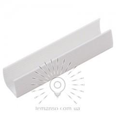 Крепеж к стене LEMANSO 5см 8*16мм для неона 8*16мм 120град. пластик / LM862 мат.