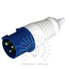 Вилка переносная LM2005 (ВП) Lemanso 32А/3п (2п+н) 220-240V IP44 синяя