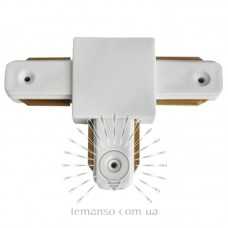 Соединение T 2WAYS Lemanso для трековых систем белое / LM514