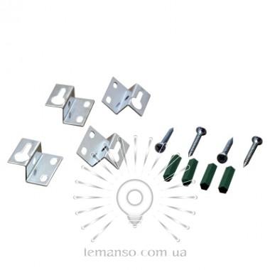 Аксессуары для LED панелей 600x600 Lemanso / LM494 (4 винты+крепление) описание, отзывы, характеристики