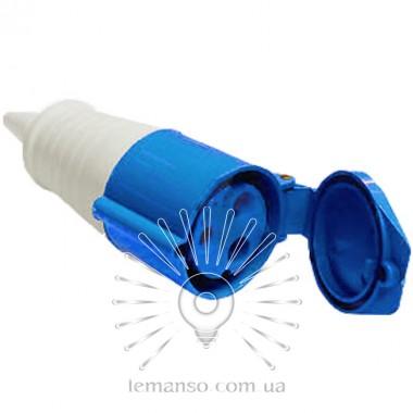 Гнездо переносное (ГП) Lemanso 32А/3п (2п+н) 220-240V IP44 синее / LM2 описание, отзывы, характеристики