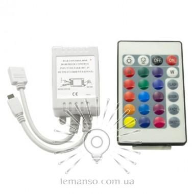 Контроллер LEMANSO для св/ленты RGB с пультом 12V 72W (24 ключи) / LM9503 описание, отзывы, характеристики
