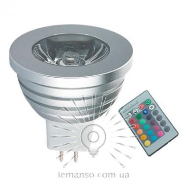 Лампа Lemanso светодиодная MR16 RGB 3W с пультом 85-230V / LM293 описание, отзывы, характеристики