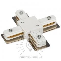 Соединение X 2WAYS Lemanso для трековых систем белое / LM515