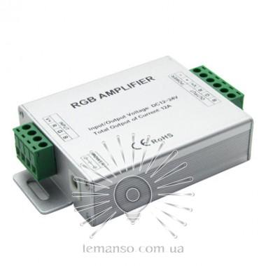 Усилитель RGB сигнала LEMANSO для св/ленты DC12V-24V 144W-288W алюм. корпус / LM9501 описание, отзывы, характеристики