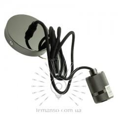 Подвес металлический Lemanso 100*20мм + E27 жемч.-чёрный 1.5м / LMA3219 для LED ламп