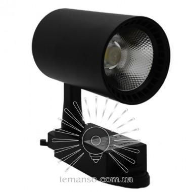 Трековый светильник LED Lemanso 30W 2400LM 6500K чёрный / LM564-30 описание, отзывы, характеристики