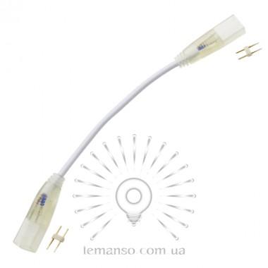Соединитель LEMANSO для неона 120град. и 240град. / LM866 описание, отзывы, характеристики