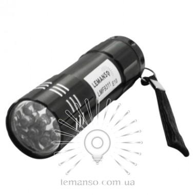 Фонарик ультрафиолетовый LEMANSO 3*R03, 9 UV  LED / LMF9311 чёрный описание, отзывы, характеристики
