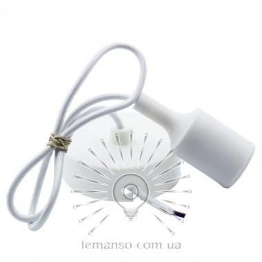 Подвес силиконовый Lemanso 100*25мм2 + E27 белый 1м / LMA073 для LED ламп описание, отзывы, характеристики